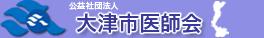 公益社団法人大津市医師会
